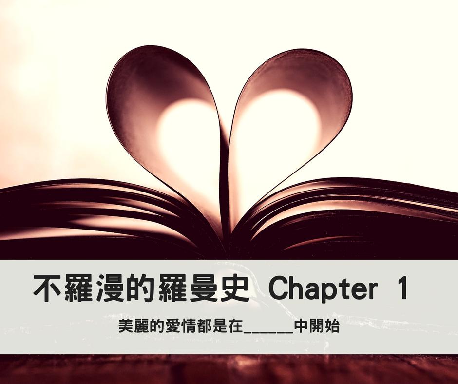不太浪漫的羅曼史 Chapter 1