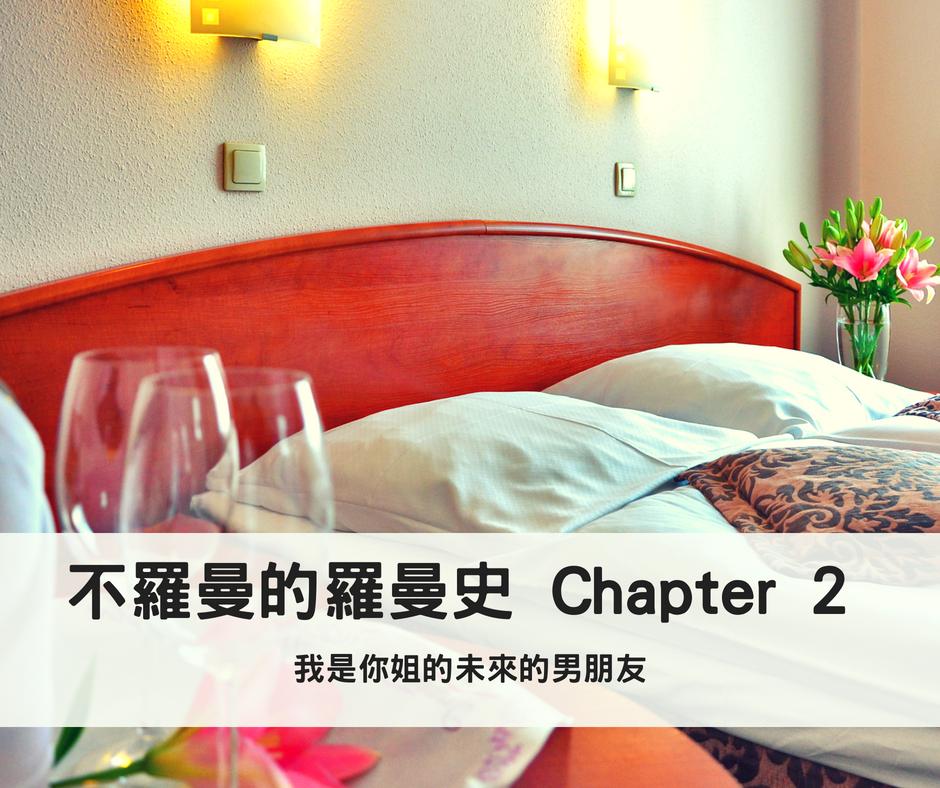 不太浪漫的羅曼史 Chapter 2- 我是你姐未來的男朋友