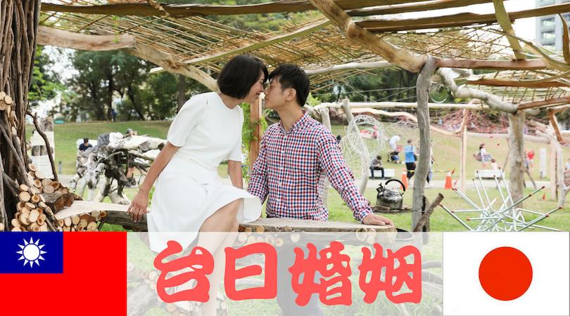 和日本人結婚原來是這麼一回事呀!