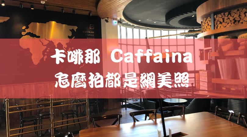 【台中西屯】卡啡那 CAFFAINA 。早午餐、下午茶、法式甜點新選擇!【2019最新菜單更新】