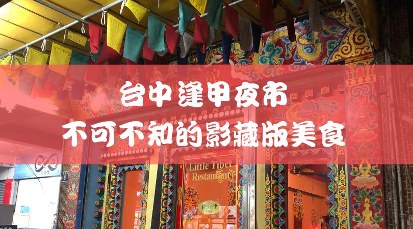 【台中美食】小西藏館CP破表的台中逢甲美食!遇見你是最美麗的意外!