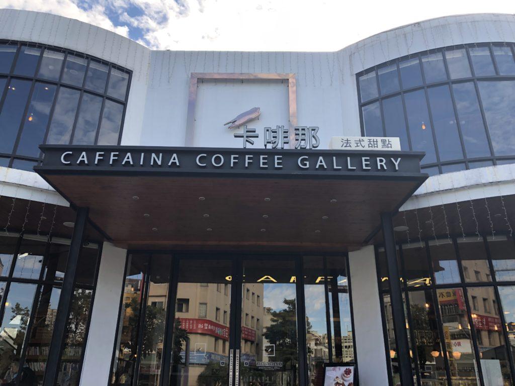 台中卡啡那咖啡廳-外觀