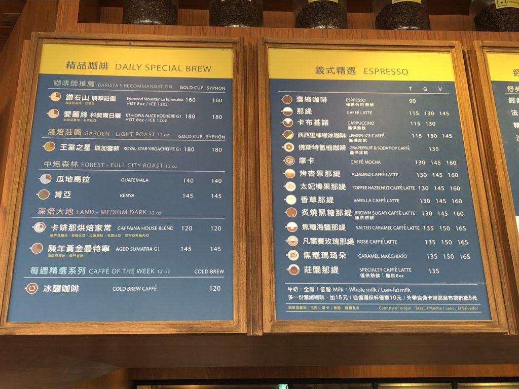 台中卡啡那咖啡廳-菜單2