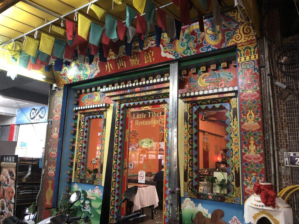 【台中美食】逢甲美食小西藏-西藏印度料理