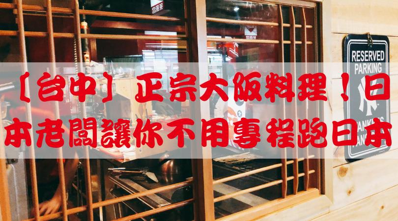 【台中】章魚燒-空: 來自大阪的正宗口味! 不用再專程跑去日本,在台中也能吃到!