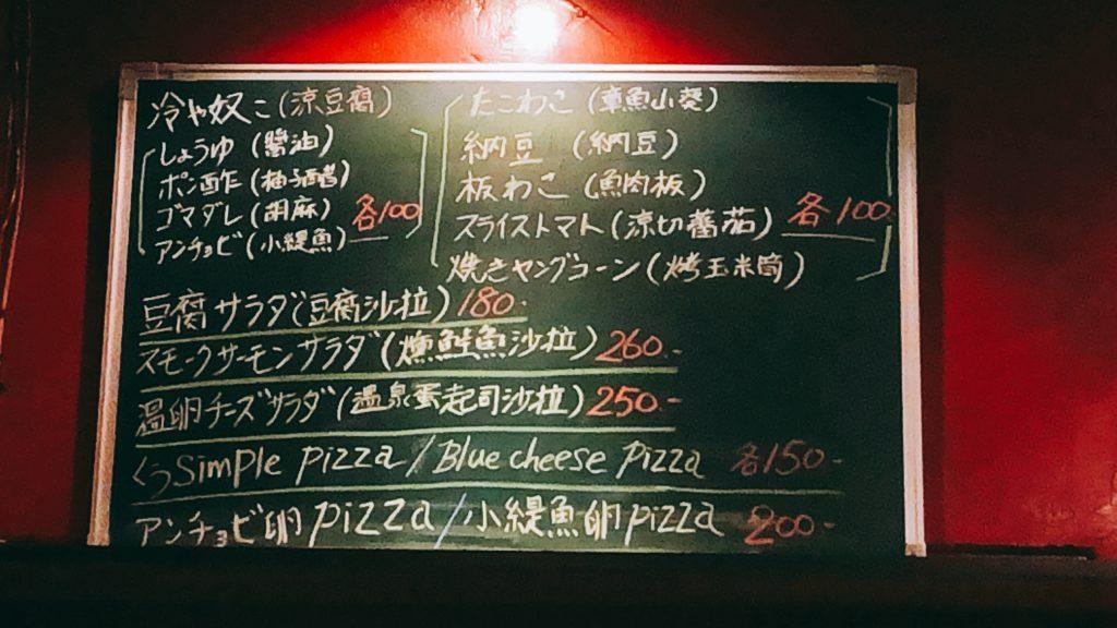 章魚空小食堂小菜菜單2