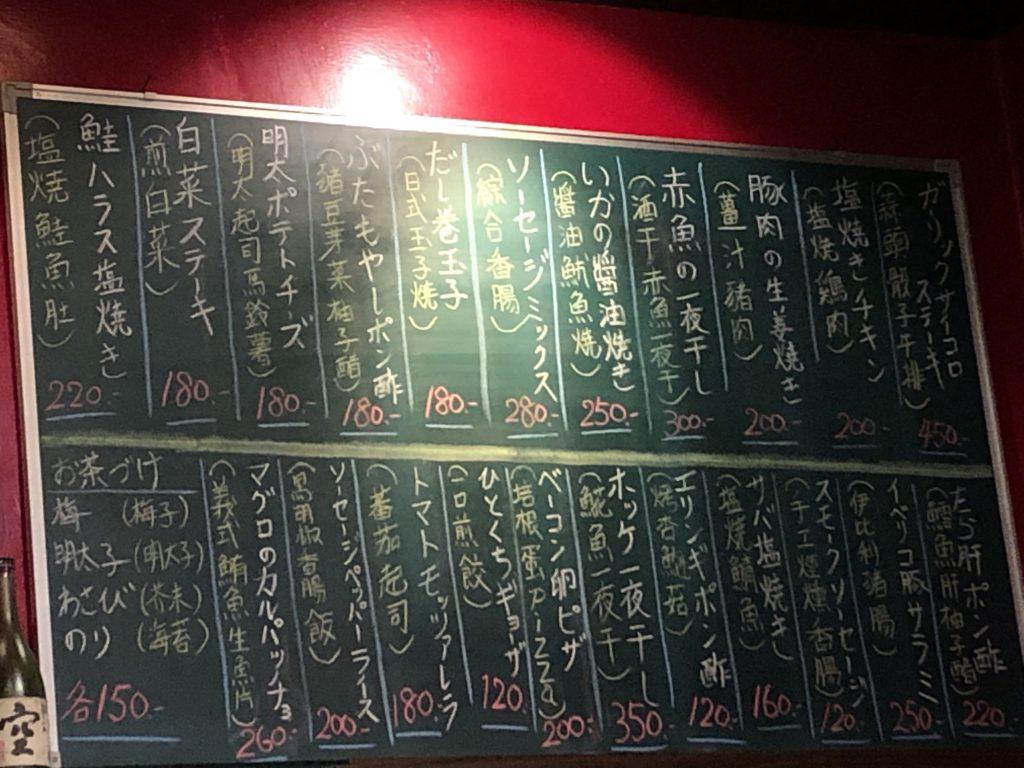 章魚空小食堂菜單
