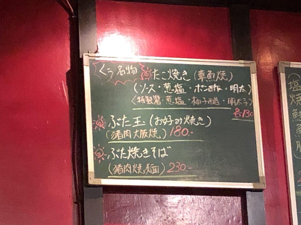 章魚空小食堂菜單2
