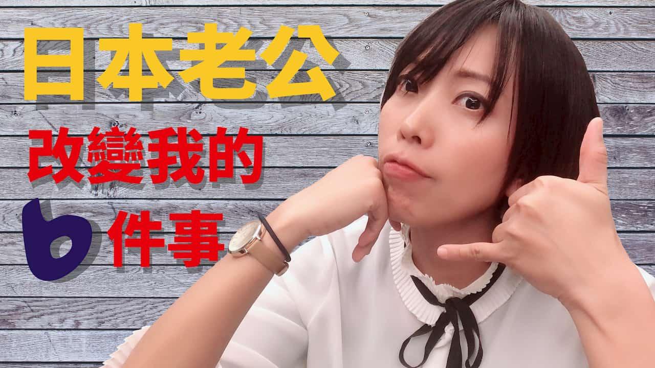 【台日夫妻】極為自律的日本老公改變慵懶隨意的老婆的5+1 件事
