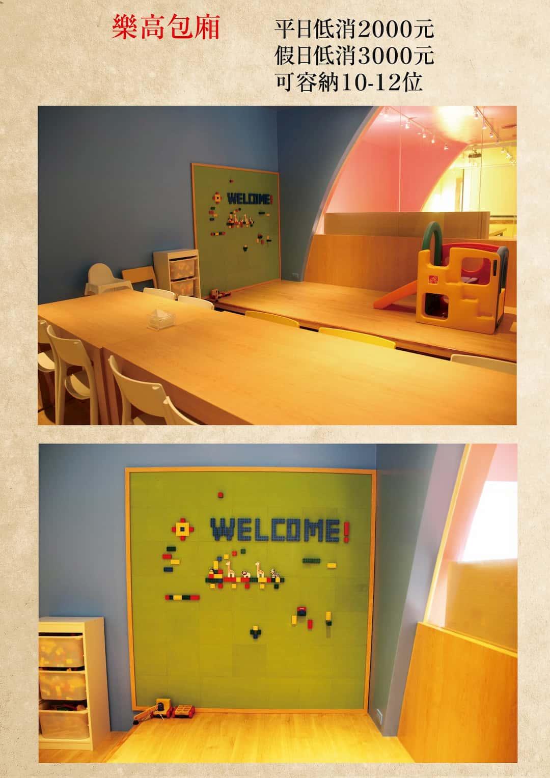 叉子餐廳- 2F兒童遊戲樂高包廂區- 圖片來源:叉子餐廳官方FB