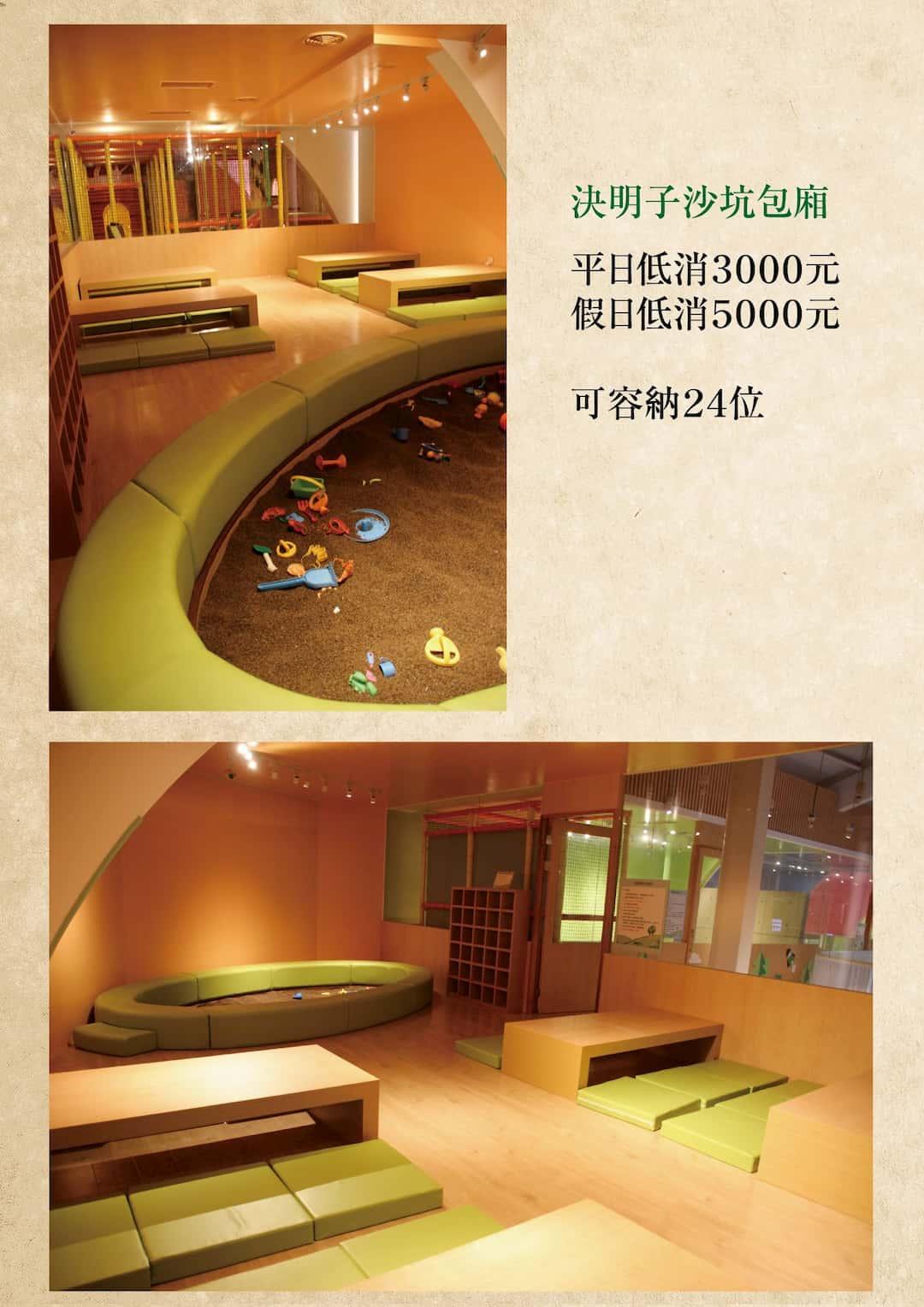 叉子餐廳- 2F兒童遊戲決明子沙坑包廂區- 圖片來源:叉子餐廳官方FB