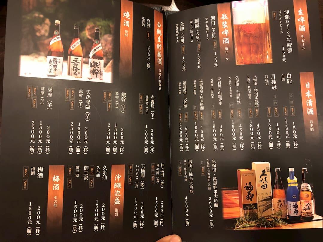 御三家- 2019 菜單 Menu P9/10