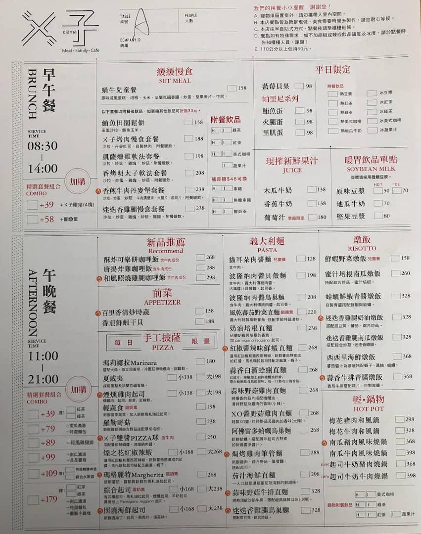 叉子餐廳- 菜單