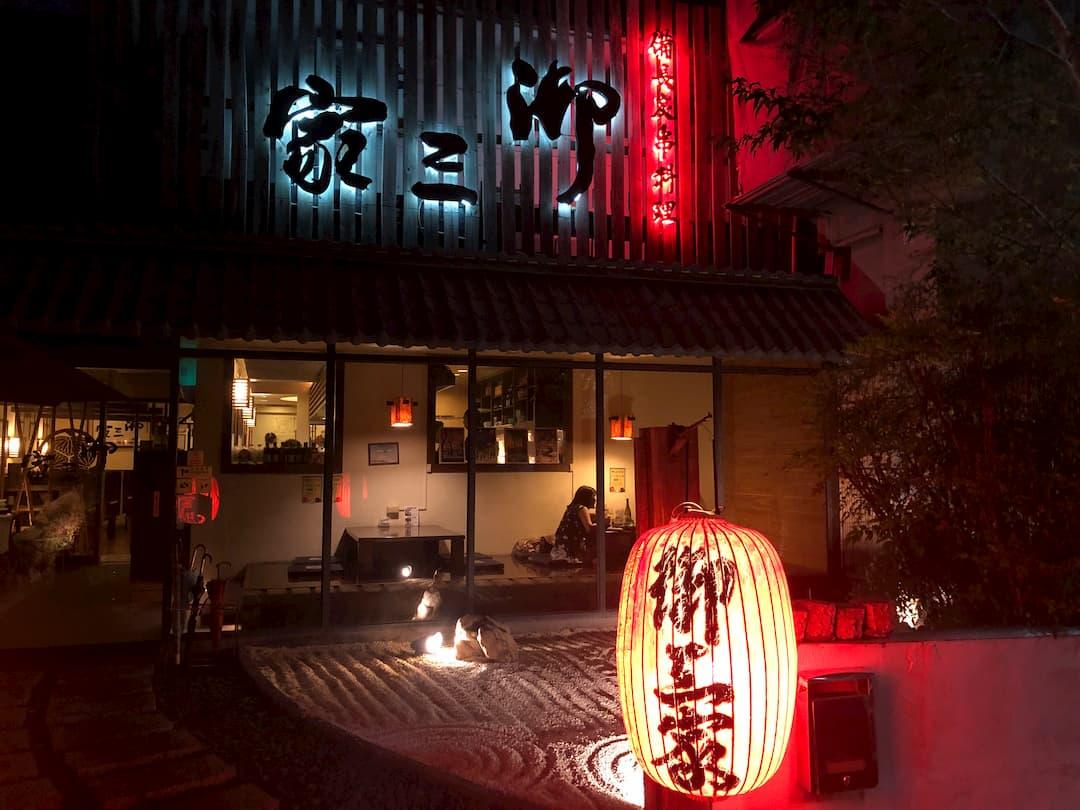 【台中西區】正統日式居酒屋串料理『御三家』臺日名人台中必吃! 2019/06起最新菜單