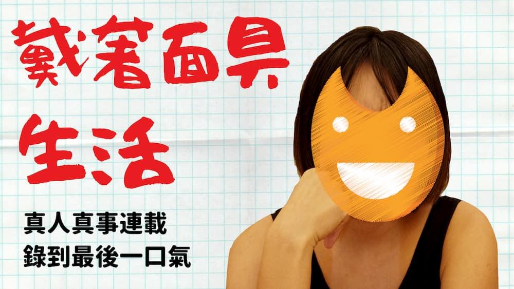 【真人真事連載】錄到最後一口氣- Chapter 1: 戴著面具生活 07092019