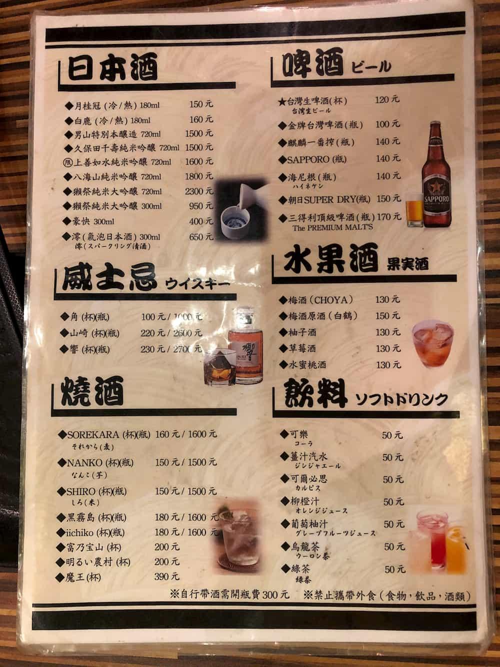 鳥樂串燒居酒屋-酒單/飲料單