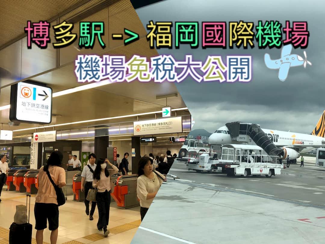 【九州】2019從博多到福岡國際機場及出關的程序