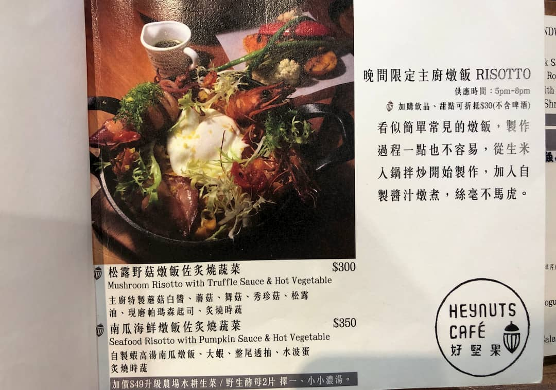好堅果咖啡- 2019菜單- 晚餐限定主廚燉飯