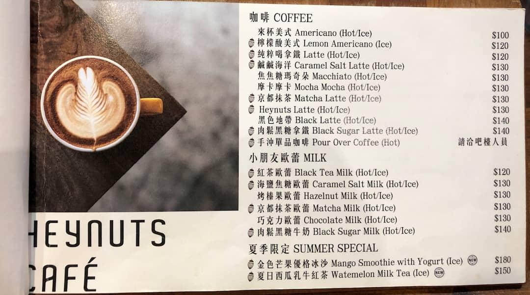 好堅果咖啡- 2019菜單- 咖啡