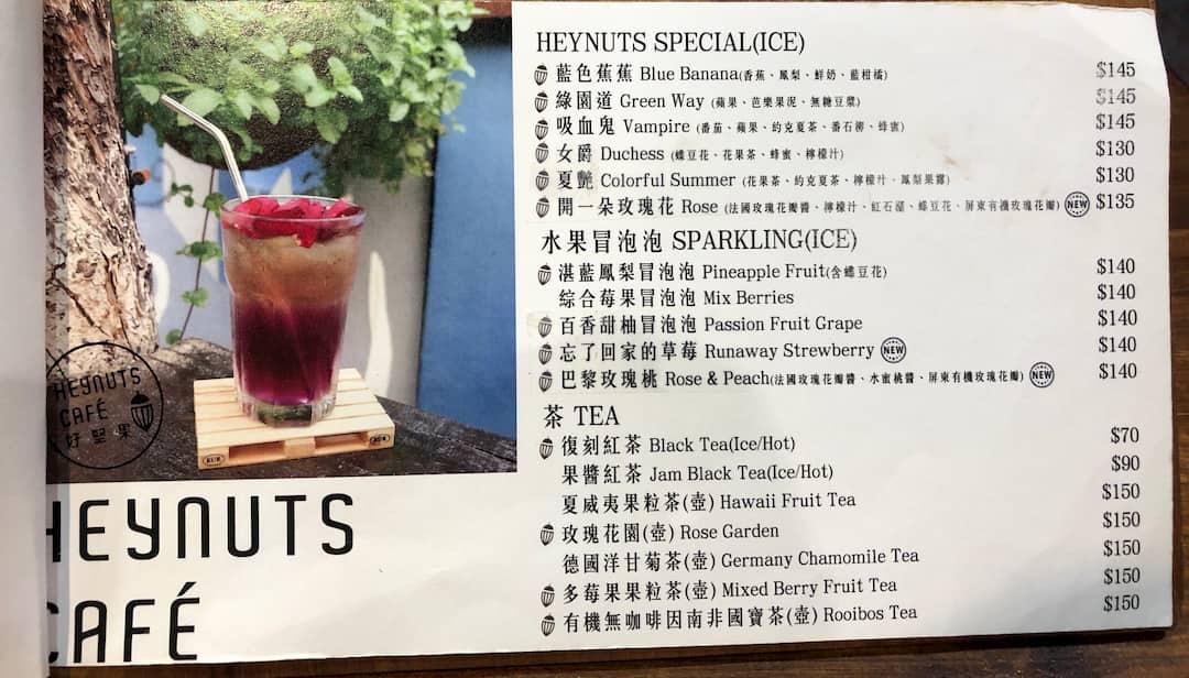好堅果咖啡- 2019菜單- 飲品