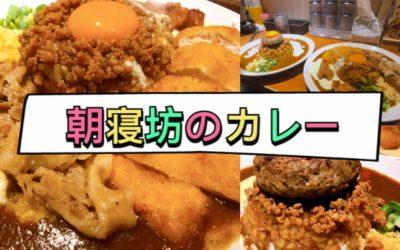 【台中美食】朝寢坊咖哩*日式餐廳*日式咖喱與台式肉燥碰出新火花!