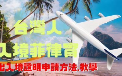 台灣旅客入境菲律賓需提出入境證明【申請教學&注意事項】