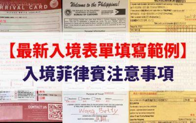 【最新入境表單填寫範例】入境菲律賓注意事項!